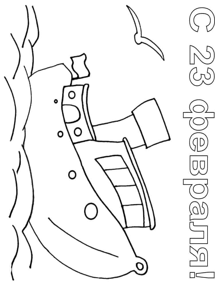 ❶Раскраски на тему 23 февраля Интересное поздравление с 23 ❁ ПЛАСТИЛИНКА ❁ Лепка и раскраски для детей   9 мая   Pinterest   DIY and Education  }