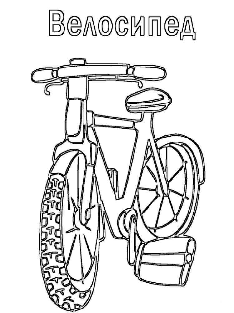 raskraski-velosiped-1
