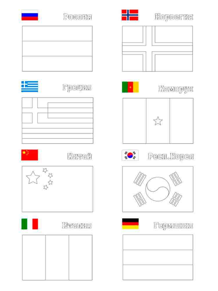 raskraski-flagi-30