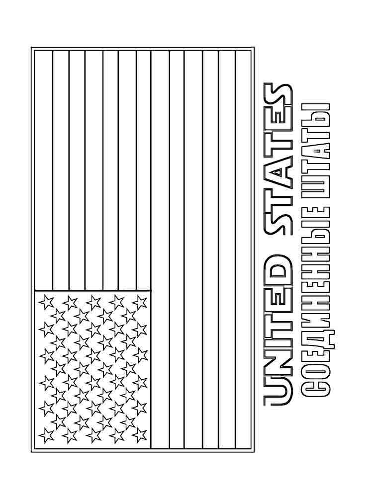 raskraski-flagi-32