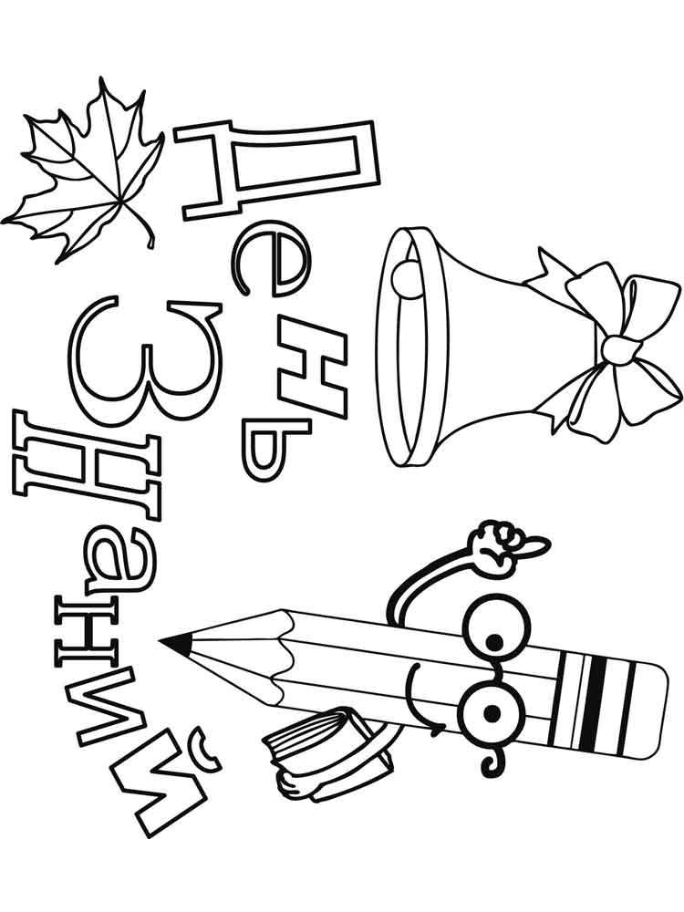 Раскраска с 1 сентября для детского сада