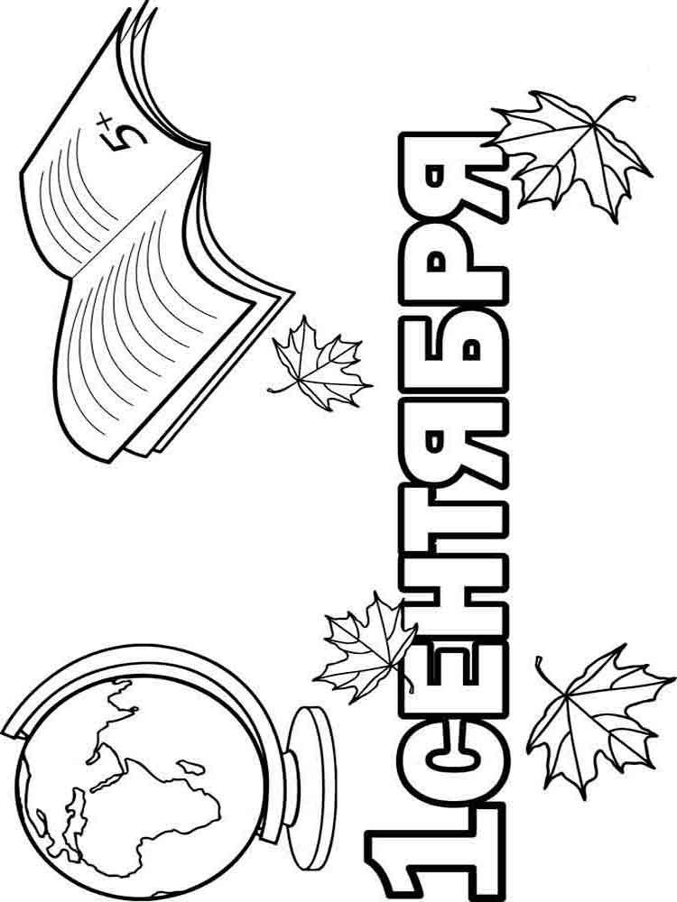 Черно-белые открытки 1 сентября