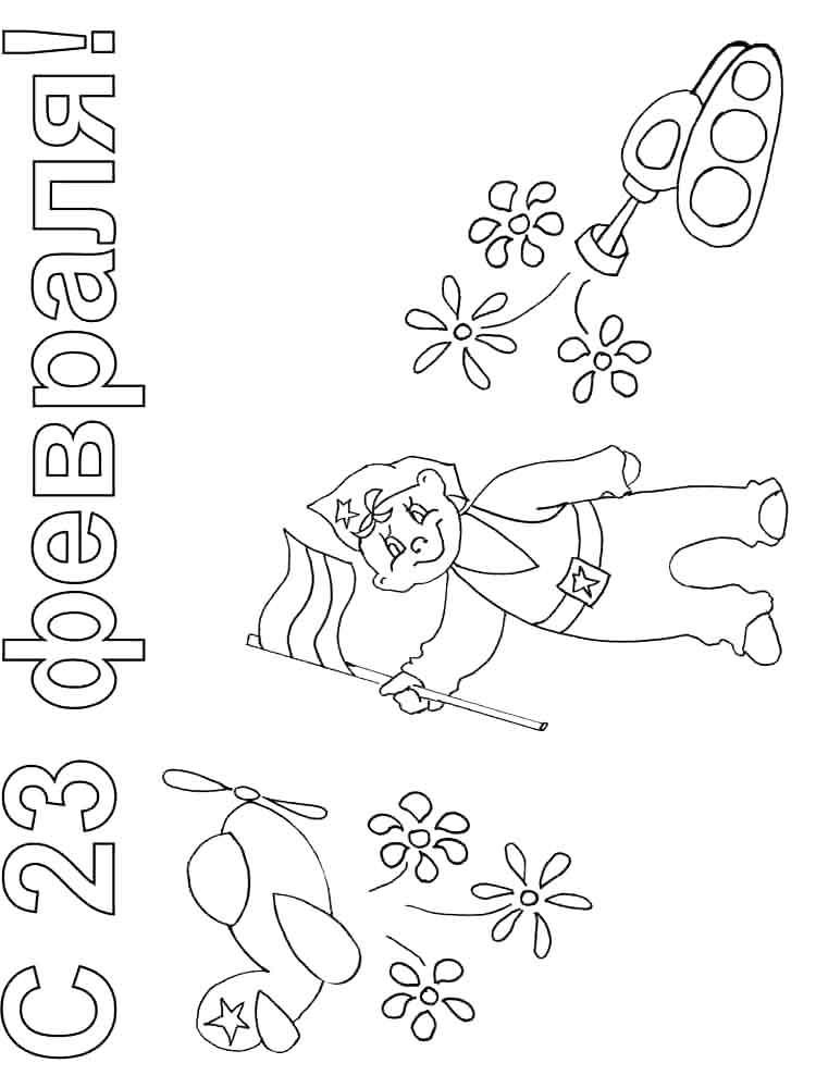 Открытка раскраска к 23 февраля в начальной школе распечатать, сумерки сага