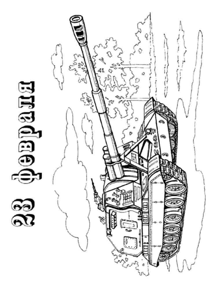 Зарубин набор, раскрашенные открытки на 23 февраля