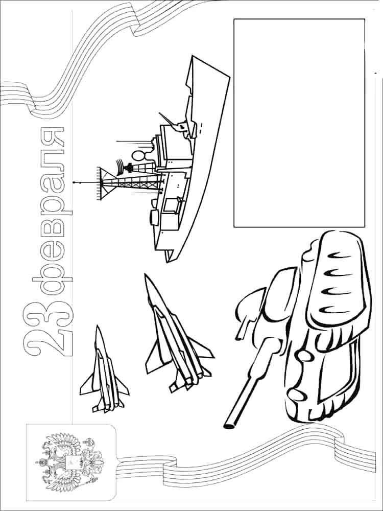 Открытка на 23 февраля пластилином распечатать шаблон