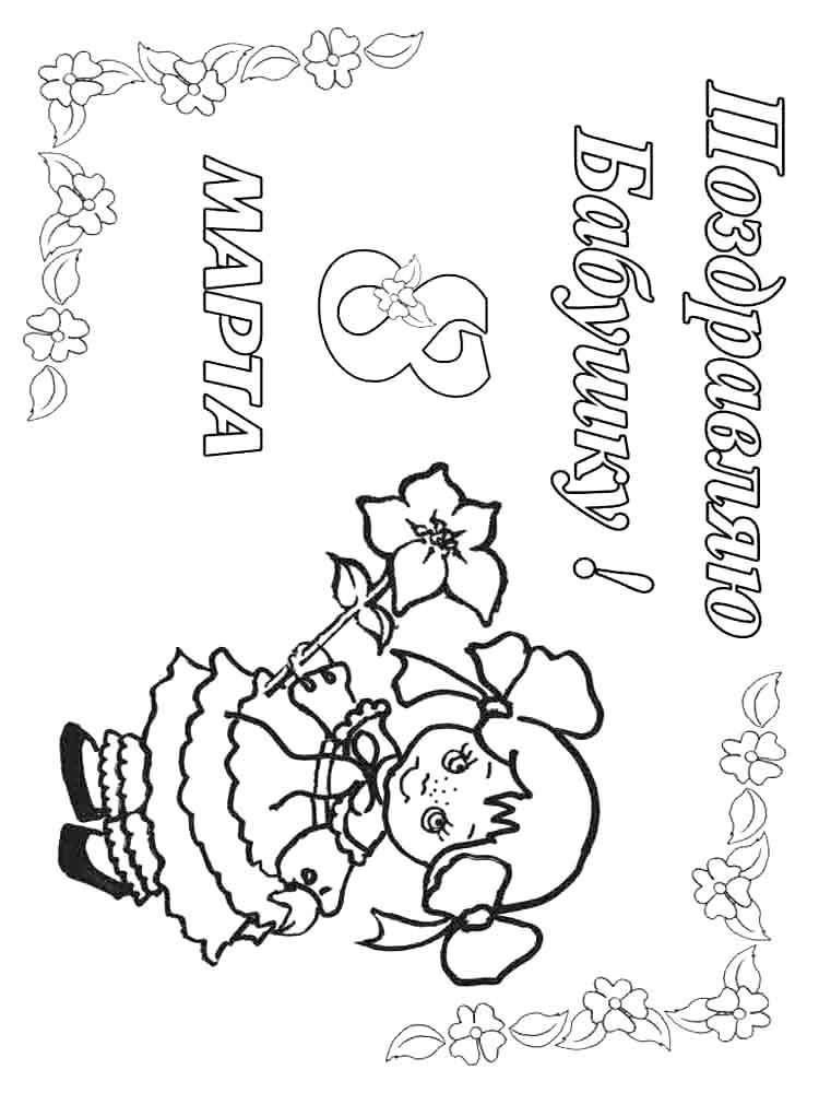 Открытка бабушке с 8 марта раскраска, встречу выпускников