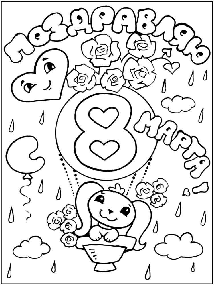 Раскраски маме с 8 марта, дню победы картинки