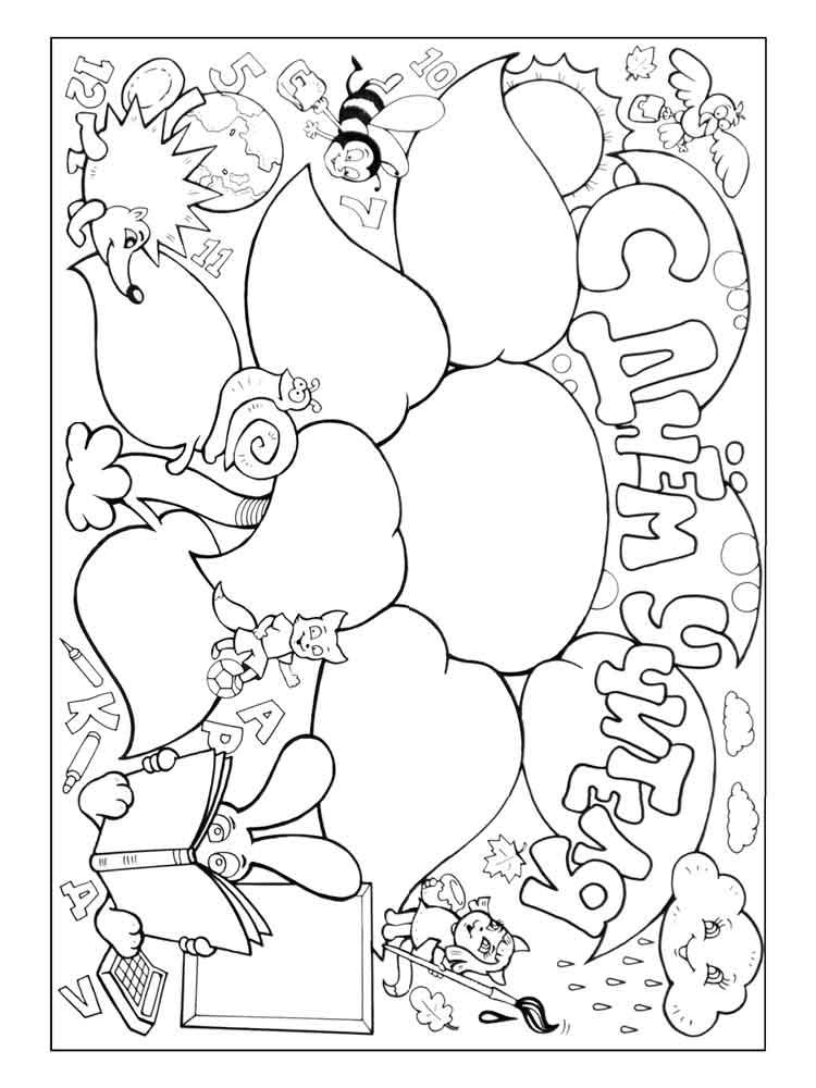 открытка на день учителя для распечатки девушки торчащий темный