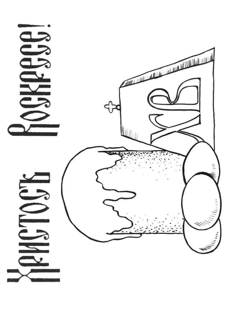 raskraski-pasha-15