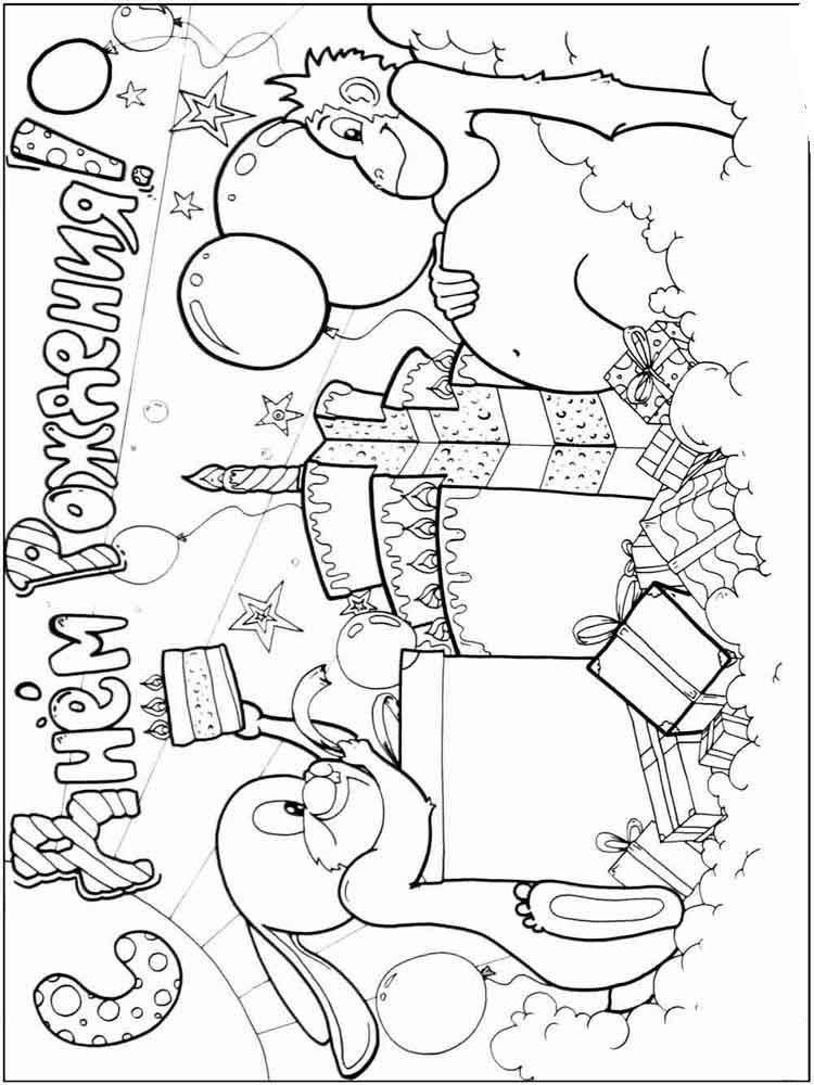 Нарисовать открытку для дедушки с днем рождения