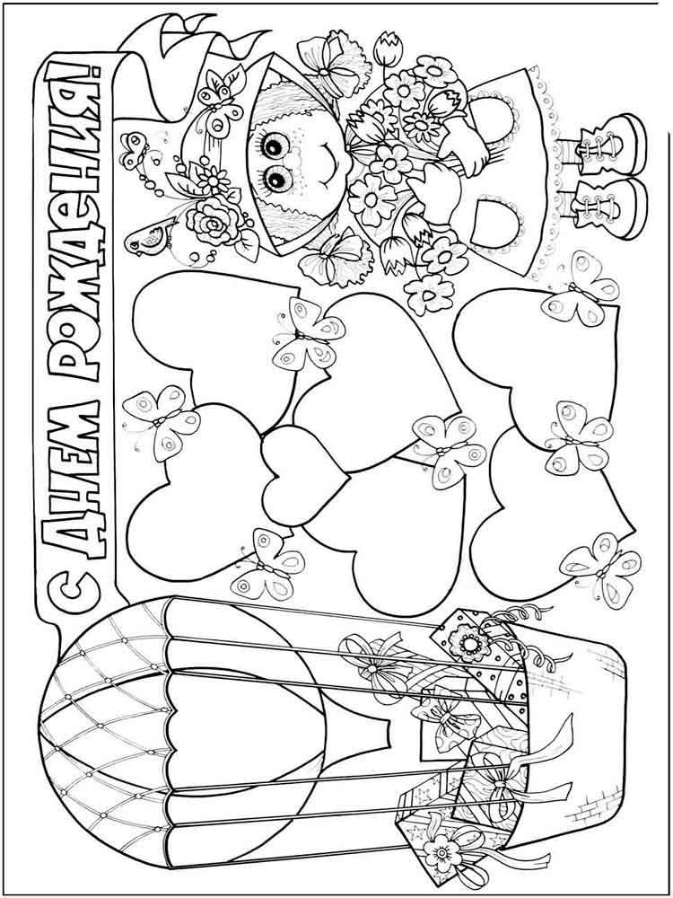 Картинках фото, двойная открытка с днем рождения раскраска