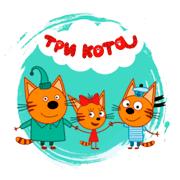 Раскраски Три кота