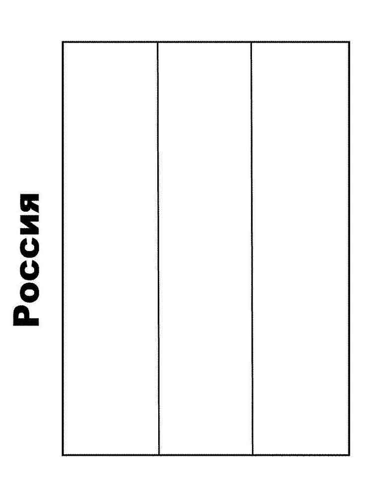 raskraski-rossiya-12