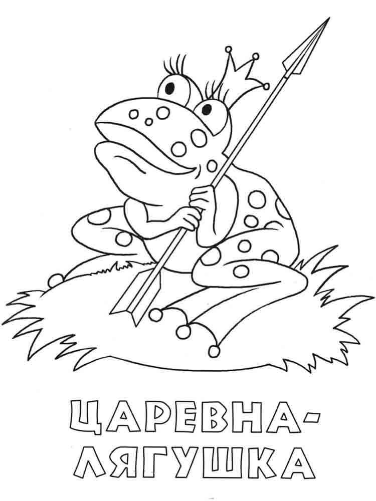 raskraski-lyagushka-1